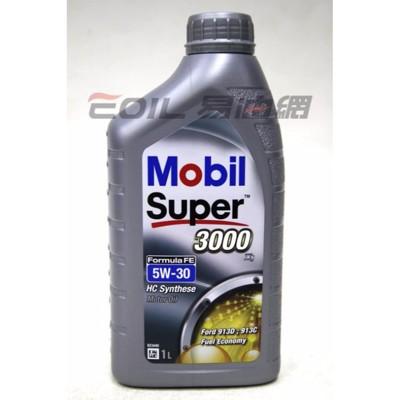 易油網mobil 5w30 super 3000 x1 formula fe 5w-30 全合成機油 (10折)