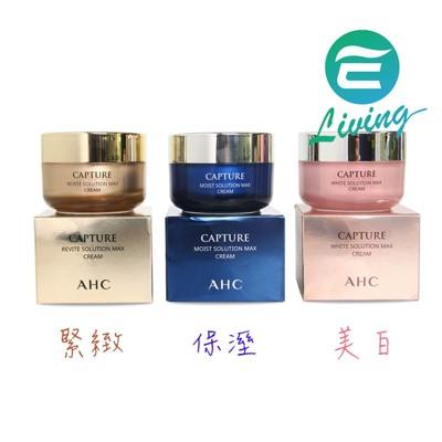 易油網韓國 ahc 逆轉時空面霜 50ml (10折)