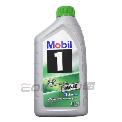 易油網mobil 1 esp 0w40 合成機油 歐洲版 汽柴油車 c3 (10折)