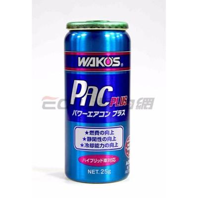 易油網wako's pac plus 壓縮機冷凍油精 冷煤潤滑劑 (10折)