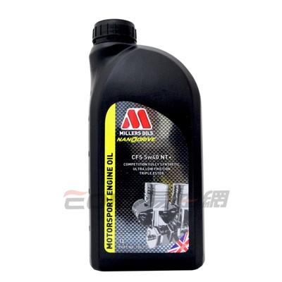 易油網millers 5w40 cfs nt+ 5w-40 1l 賽車級全合成機油 (10折)