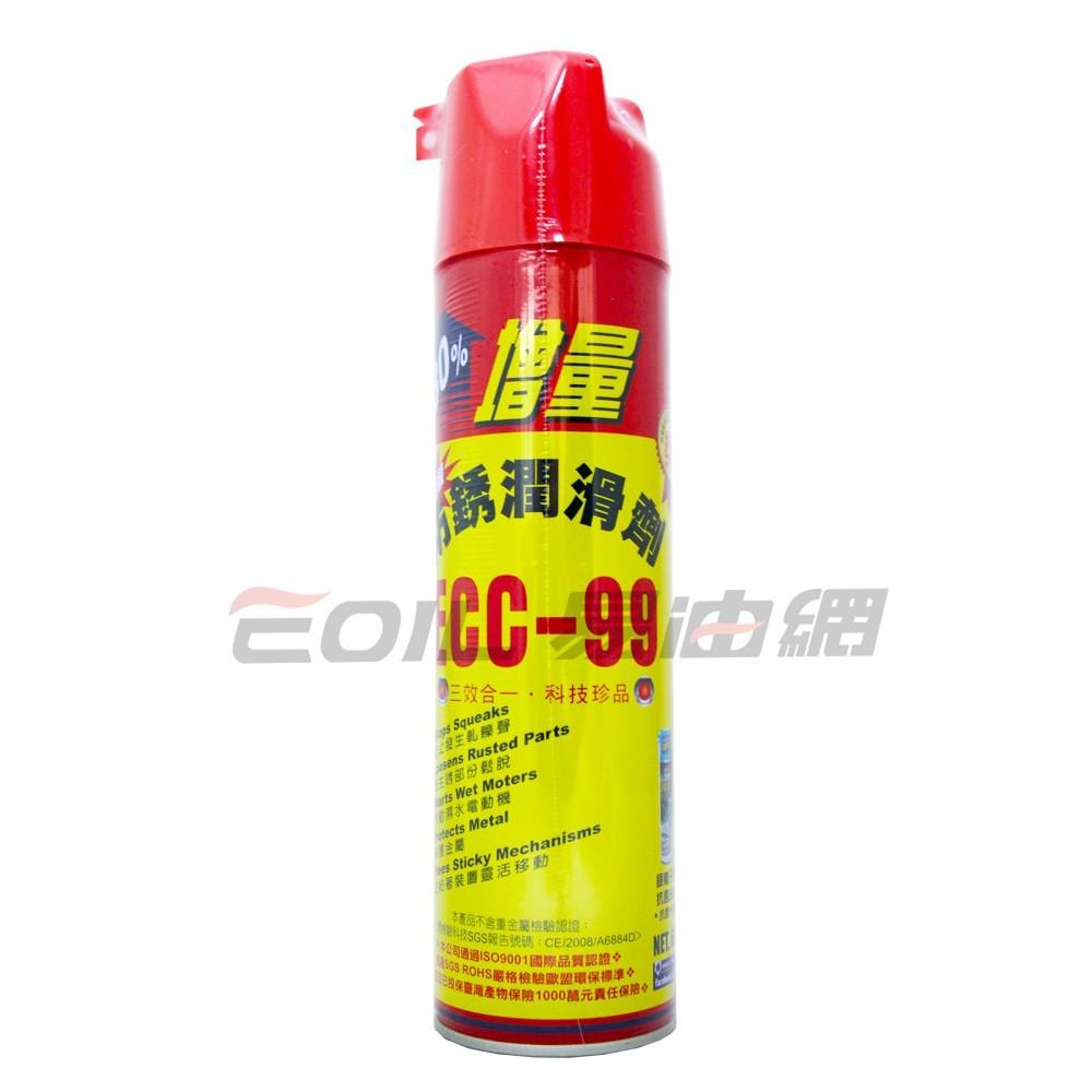 易油網黑珍珠高品質防鏽潤滑油 ecc-99 #00049