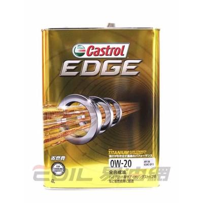 易油網castrol 極緻 edge titanium 0w20 0w-20 合成機油 日本原裝 鈦 (10折)
