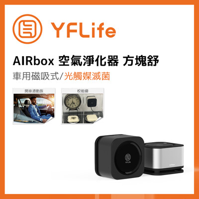 YFLife圓方 AIRbox 奈米光觸媒 負離子雙效 車用空氣淨化器 方塊舒 (8折)