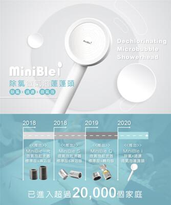 MiniBle i 除氯x過濾x微氣泡 三合一蓮蓬頭 (7.4折)