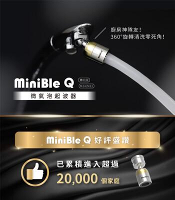 【用的氣泡水】MiniBle Q 微氣泡起波器 - 轉向版 (6.1折)