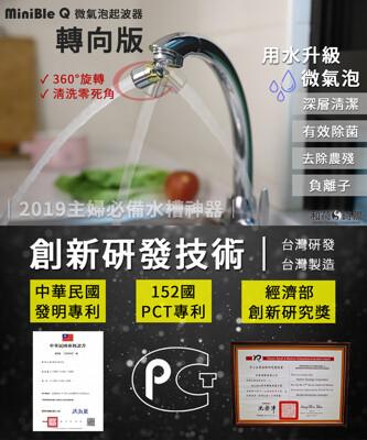 【主婦水槽神器】MiniBle Q 微氣泡水質淨化器 - 轉向版 (5.7折)