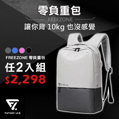 【Future Lab. 未來實驗室】FREEZONE 零負重包 (7.1折)
