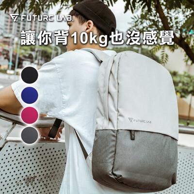 【Future Lab. 未來實驗室】FREEZONE 零負重包 後背包推薦 筆電包 防水包 電腦包 (7.5折)