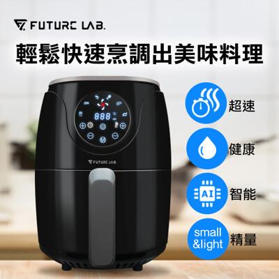 【Future Lab. 未來實驗室】AIRFRYER渦輪氣炸鍋 無死角加熱 一鍵料理 氣炸鍋 (8折)
