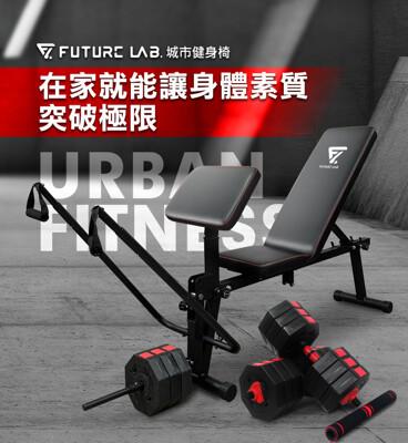 【Future Lab. 未來實驗室】URBANFITNESS 城市健身組 36kg啞鈴組+健身椅 (8折)