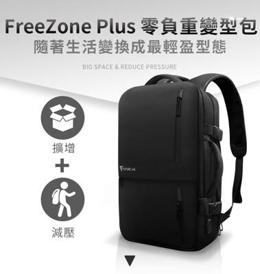 【Future Lab.未來實驗室】FREEZONE PLUS零負重變型包(多功能後背包 筆電包) (8折)
