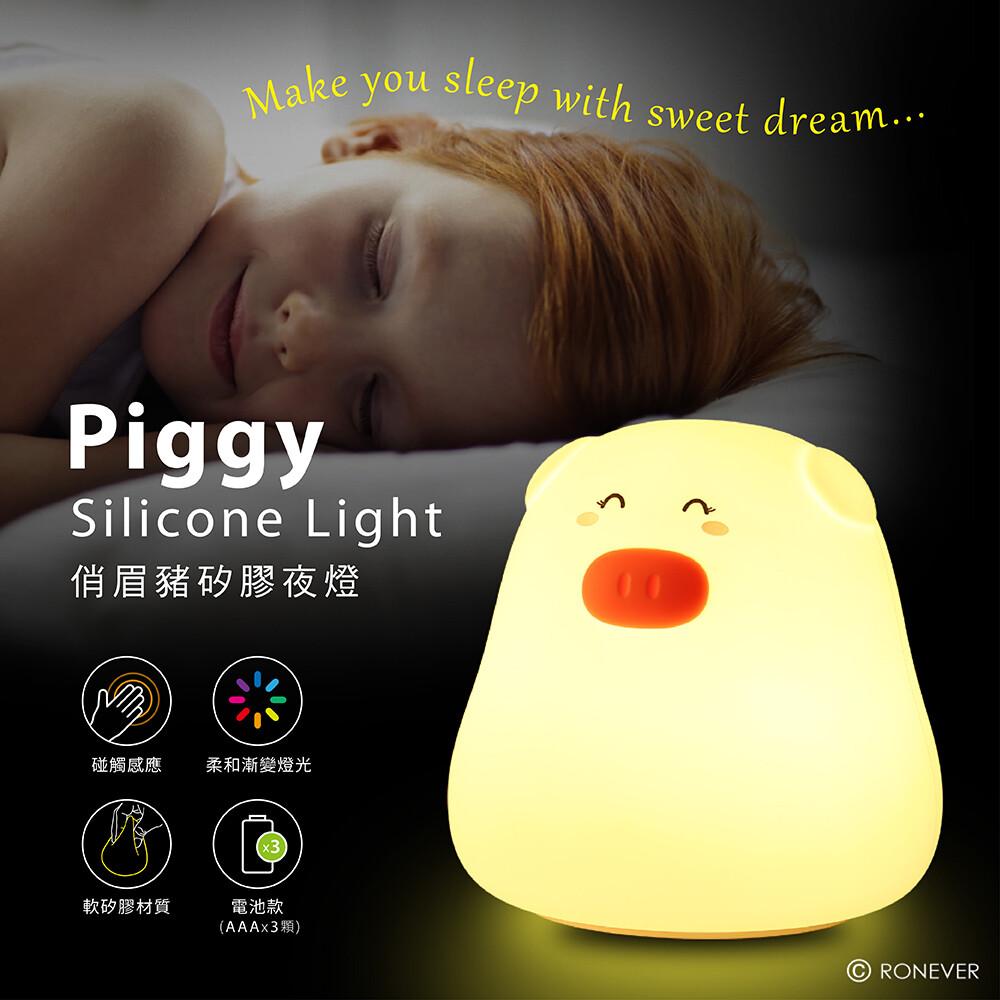 療癒矽膠(拍拍)夜燈-俏眉豬