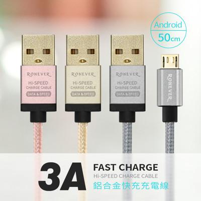 Micro USB 3A鋁合金充電線50CM (4.4折)