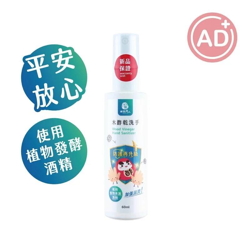 木酢達人木酢乾洗手 60ml 含植物發酵酒精 加強滋潤防護
