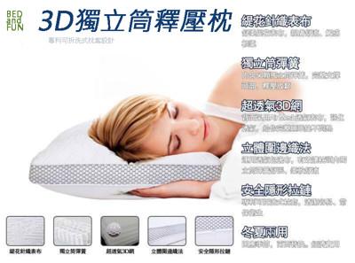 3D獨立筒-兩用釋壓枕 (4折)