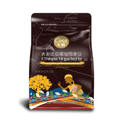 【Casa卡薩】世界莊園咖啡豆 衣索比亞 耶加雪菲 (227g/袋) (7.1折)