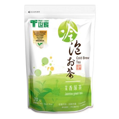 t世家三角立體冷泡茶包 茉香綠茶(20入/袋) (8.3折)