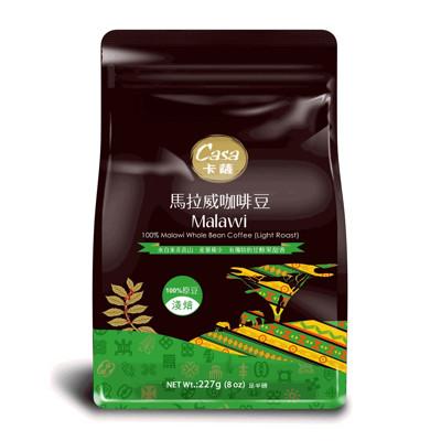 casa卡薩世界莊園咖啡豆 東非馬拉威 (227g/袋) (7.1折)
