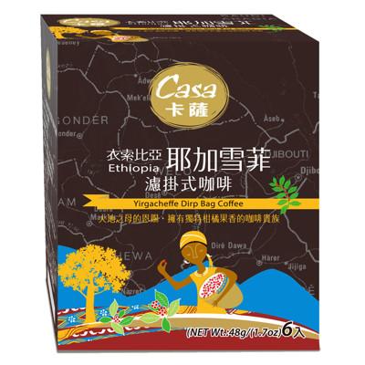 【Casa卡薩】世界莊園濾掛式咖啡 衣索比亞 耶加雪菲 (8g*6入) (8.3折)