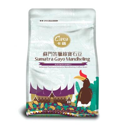 casa卡薩世界莊園咖啡豆 蘇門答臘 綠寶石曼特寧 (227g/袋) (7.1折)