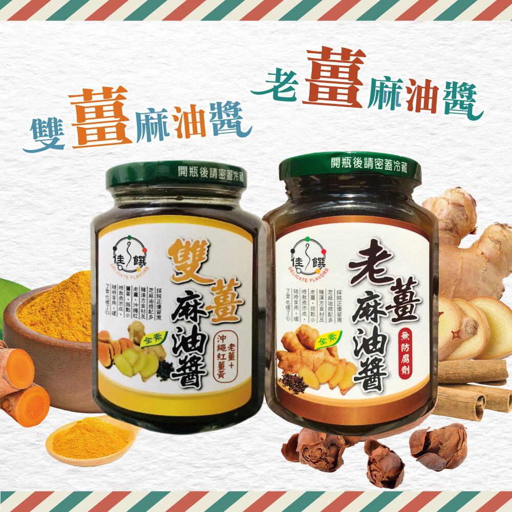 老薑麻油醬/雙薑麻油醬(全素)