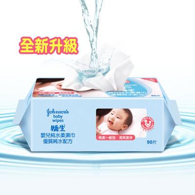 【全新升級】嬌生嬰兒 純水柔濕巾(棉柔一般型)90片 (1.5折)
