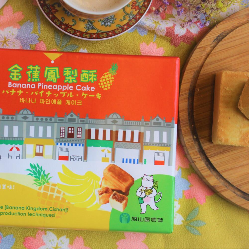 貓德蓮金蕉鳳梨酥(6入/盒) 高雄市旗山特色伴手禮