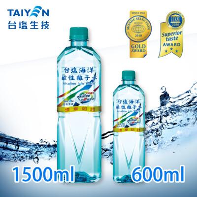 台鹽海洋鹼性離子水 600ml / 1500ml (6.6折)