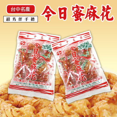 《台中團購最夯》 今日蜜麻花 系列食品 (5.8折)