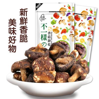【新社】不一樣の香菇餅乾 (5.3折)