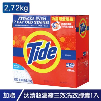 洗衣服用汰漬   超濃縮洗衣粉2.72kg(約68匙)/盒   加贈TIDE汰漬三效洗衣膠囊 (6.7折)