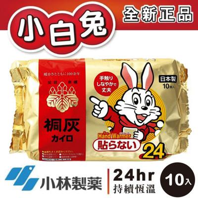 小白兔 日本制 手握式暖暖包 桐灰款 (5.9折)