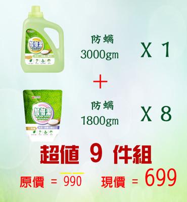 加倍潔洗衣液體小蘇打(防螨)瓶裝3000gX1+液體小蘇打(防螨)補充包1800gX8 (7.1折)