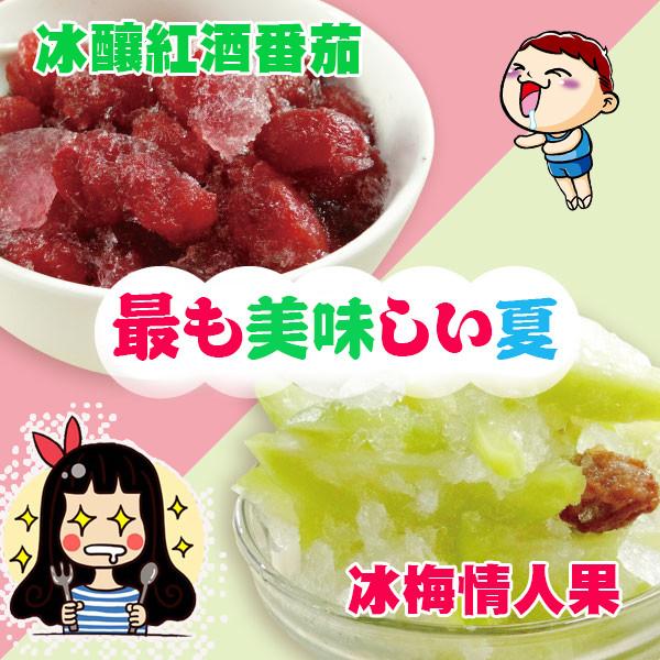 夏季必買 冰釀紅酒番茄/冰梅情人果