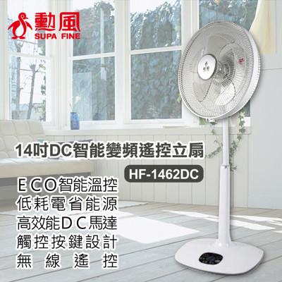 現貨 勳風 14吋DC智能變頻遙控立扇 HF-1462DC-J (5.8折)
