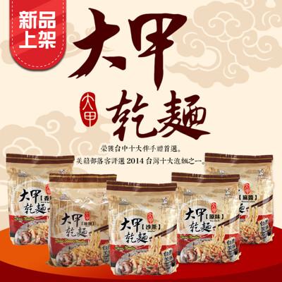 預購【大甲乾麵】原味/麻醬/油蔥/香辣/沙茶 /炸醬 多口味 (4.8折)