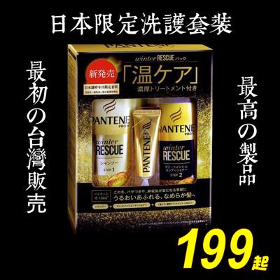 【日本潘婷】限定損傷修護洗潤護套裝-特惠組 (3.3折)