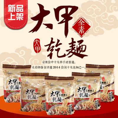 【大甲乾麵】原味/麻醬/油蔥/香辣/沙茶 多口味 (4.8折)