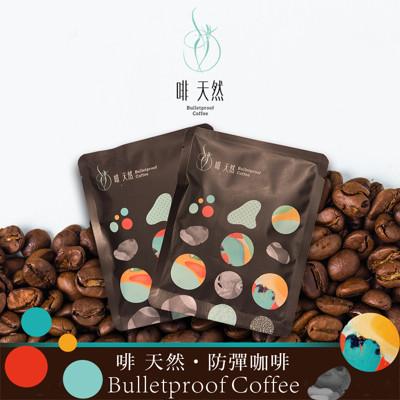 【啡 天然】濾掛式防彈咖啡單包體驗組(不含奶油) 生酮飲食好伴侶 (包裝內含有機冷壓初榨椰子油) (6.4折)
