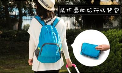 可折疊尼龍後背包旅行收納雙肩背包輕量收納後背包外出包防潑水休閒背包