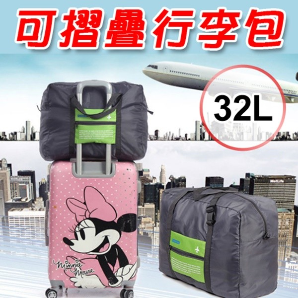 加大32l摺疊行李包 行李拉桿包 單肩旅行包 旅行收納包 出國必備 行李箱