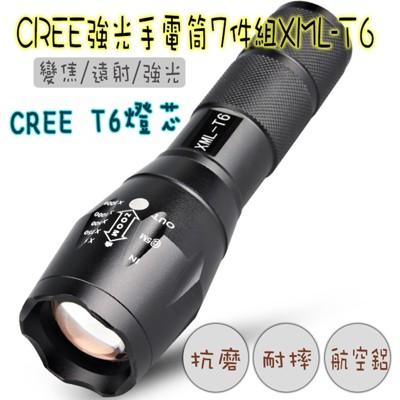 CREE T6 強光手電筒7件組 XML-T6 伸縮調光 五段式 18650鋰電池充電 (3.7折)