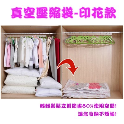 超大真空壓縮袋 條紋款 印花款 棉被衣物防塵收納袋 收納博士 防霉防潮 文博 (2.7折)