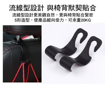 車用後座掛勾 椅背置物掛勾 多功能車用掛鉤 S型汽車掛勾 汽車置物鈎 頭枕掛勾 (1折)
