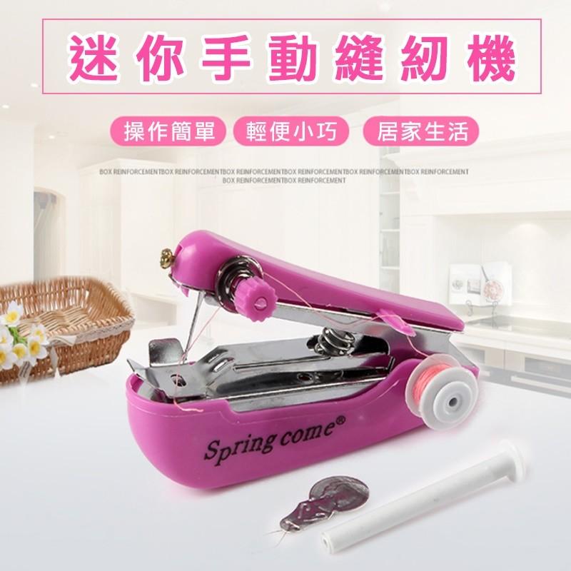 迷你手動縫紉機 便攜式手持針線縫紉機 手持縫紉機 小巧縫紉機