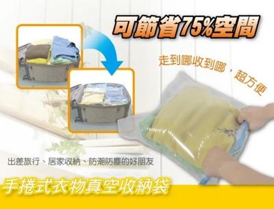手捲式真空壓縮袋 四種尺寸任搭 收納袋 旅行收納 出國必備 行李箱變大 (1.7折)