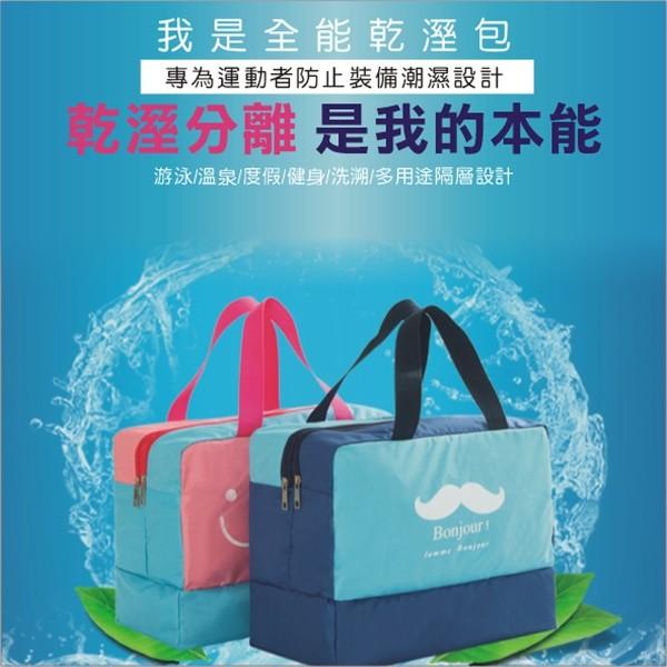 乾溼分離包 游泳包 收納袋 防水 沙灘 游泳 運動 一包多用 多功能