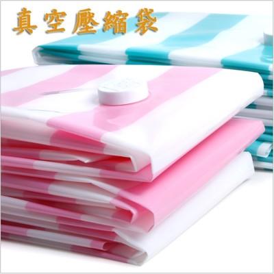 真空壓縮袋 大尺寸 條紋款 印花款 棉被衣物防塵收納袋 收納博士 防霉防潮 文博 (2.4折)