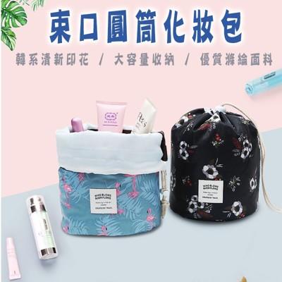 束口圓筒化妝包隨身包收納包化妝袋直立式圓筒包縮口圓筒